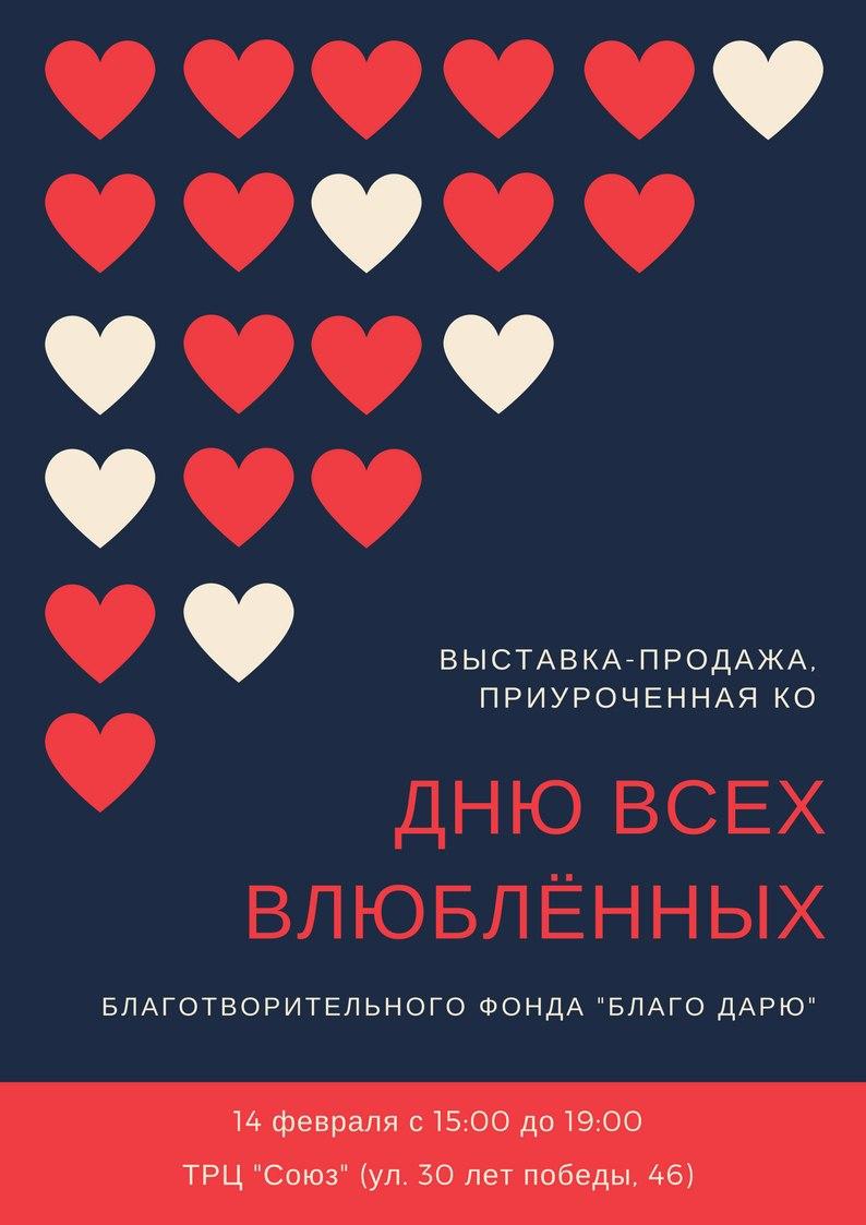 Итоги выставки-продажи ко Дню всех влюблённых 1