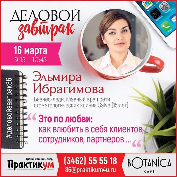 Деловой завтрак с Эльмирой Ибрагимовой помог собрать свыше 13 тысяч рублей 2