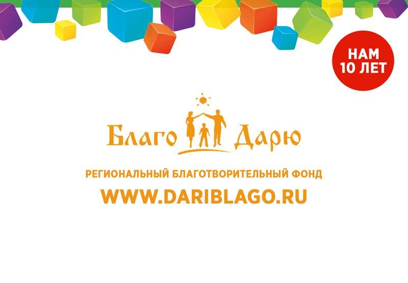 День рождение Фонд отметит в сургутской филармонии 1