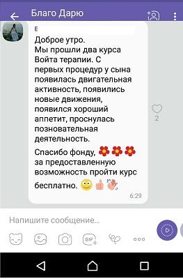 Методика Войта и кабинет сенсорной интеграции в Сургуте: отзывы родителей 1