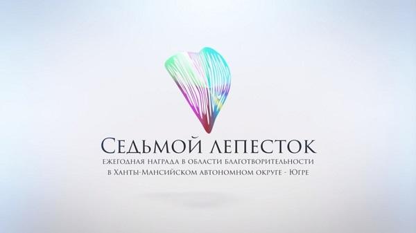 """Названы лауреаты премии """"Седьмой лепесток"""" 1"""
