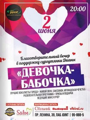 """2 июня в пабе Joint пройдт благотворительный концерт """"Девочка-бабочка"""" 2"""