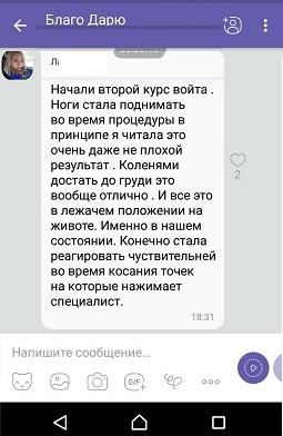 Методика Войта и кабинет сенсорной интеграции в Сургуте: отзывы родителей 3
