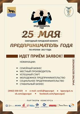 """На """"Предприниматель года"""" в Сургуте и районе будет организован сбор средств 1"""