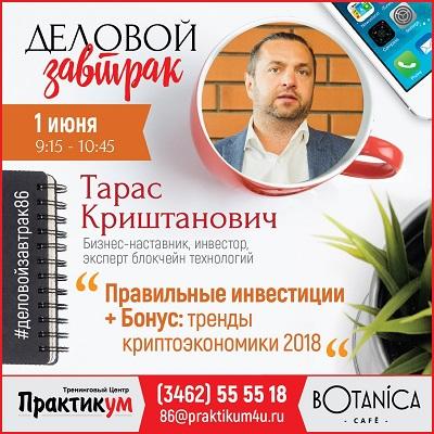 На выступлении известного бизнесмена Тараса Криштановича можно будет помочь детям 1