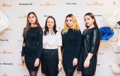 """Студенты СурГУ завершили практику в фонде """"Благо Дарю"""" 3"""