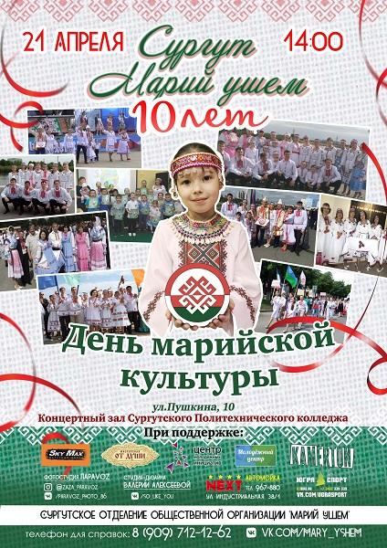 В День марийской культуры 1
