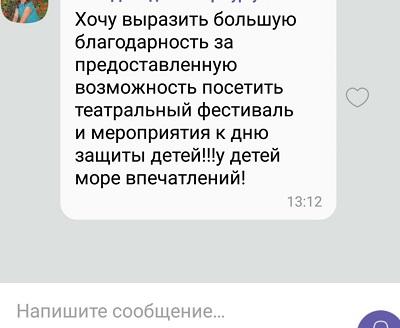 """Дети фонда """"Благо Дарю"""" посетили спектакли фестиваля """"Белое пространство"""" 1"""