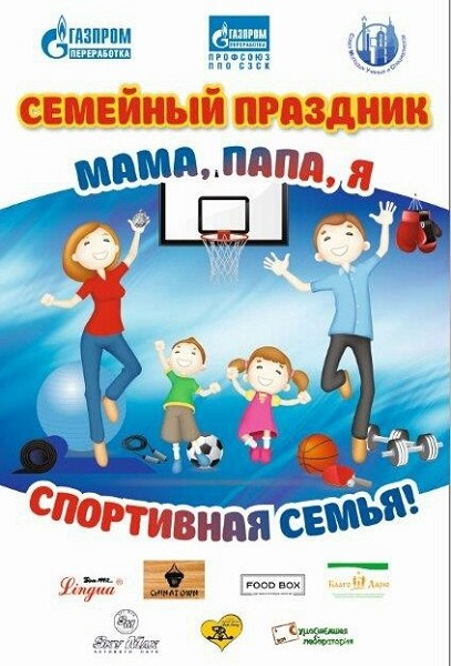 Молодежное объединение сургутского ЗСК провели благотворительную акцию 2