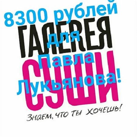 "Служба доставки ""Галерея Суши"" для Павла Лукьянова провела акцию 1"