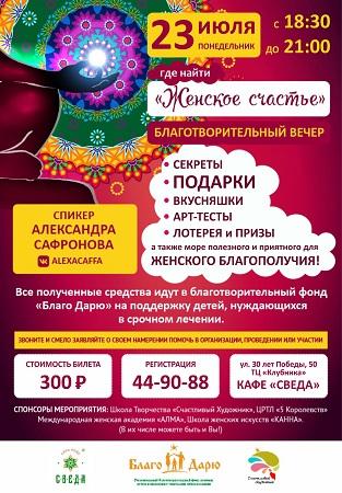 24 июля в Сургуте пройдёт благотворительная встреча по поиску счастья 1