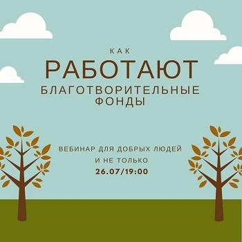 """26 июля пройдёт вебинар о работе благотворительного фонда """"Благо Дарю"""" 1"""