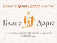 """На сайте издательского дома """"Победа"""" появился баннер """"Благо Дарю"""" 1"""