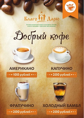 С 23 июля в Сургуте стартует благотворительная акция #ДОБРЫЙКОФЕ 1