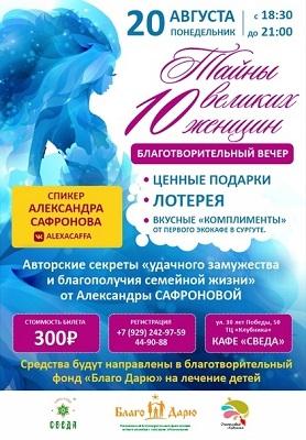"""20 августа пройдёт благотворительная """"женская"""" встреча 1"""