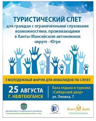 На Форум для молодежи с нарушением слуха приехал уполномоченный по правам человека 1