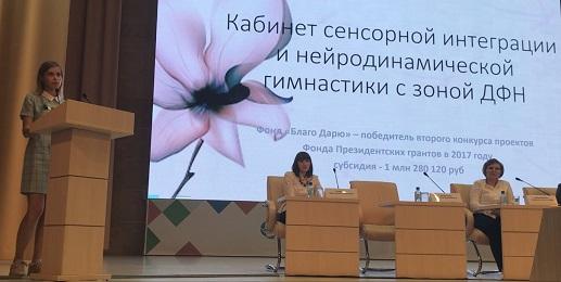 """В Тюмени работа """"Благо Дарю"""" вызвала интерес со стороны участников форума 1"""
