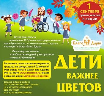 """За муниципалитетами Югры закрепили детей с инвалидностью в рамках акции """"Дети важнее цветов"""" 2"""