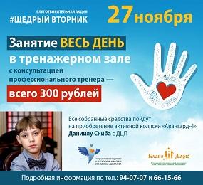 В #ЩедрыйВторник центр им.Ашапатова пройдут благотворительные тренировки 1