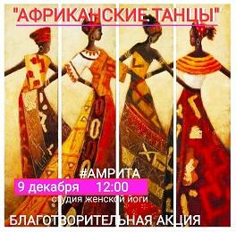 Чтобы помочь Даниилу Скибе в Сургуте решили устроить африканские танцы 1