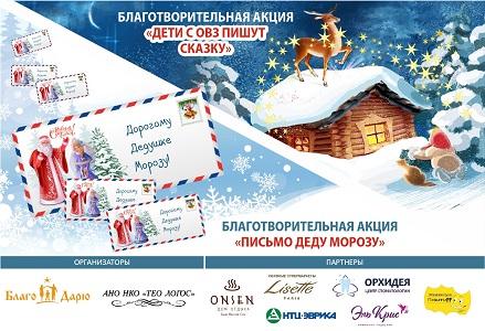 Дети фонда написали Письма Деду Морозу 1