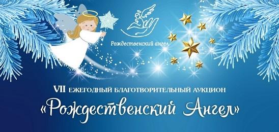 """Итоги VII благотворительного аукциона """"Рождественский Ангел"""" 1"""