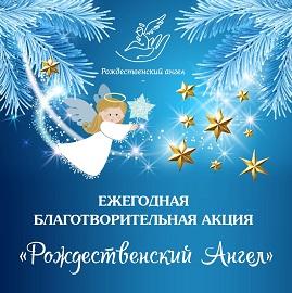 """Итоги VII благотворительного аукциона """"Рождественский Ангел"""" 2"""