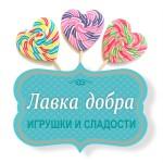"""Сургутская """"Лавка Добра"""" перечислила 12 тысяч Лизе Карякиной 1"""