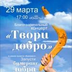 29 марта в Нягани пройдёт благотворительный концерт 1