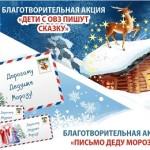 "Акция ""Письмо Деду Морозу"" 1"