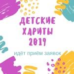 """Проект """"Детские хариты"""" 1"""